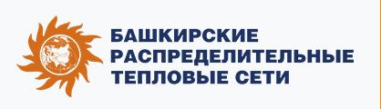 ООО «Башкирские распределительные тепловые сети»