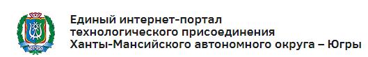 Единый интернет-портал технологического присоединения Ханты-Мансийского автономного округа – Югры