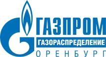 АО «Газпром газораспределение Оренбург»
