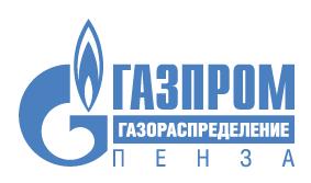 АО «Газпром газораспределение Пенза»