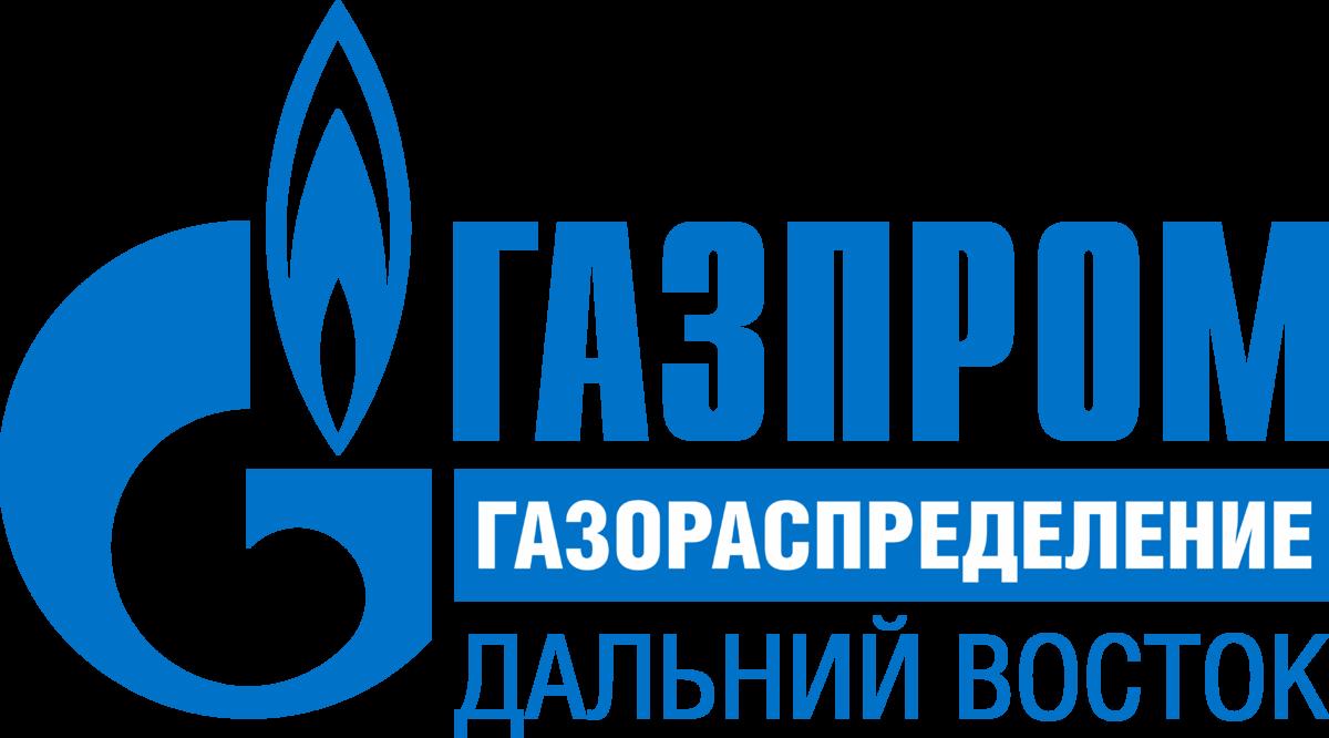 АО «Газпром газораспределение Дальний Восток»