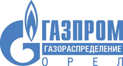 АО «Газпром газораспределение Орел»