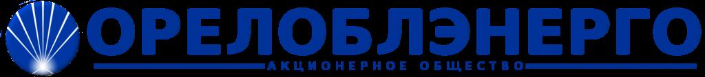 АО «Орёлоблэнерго»