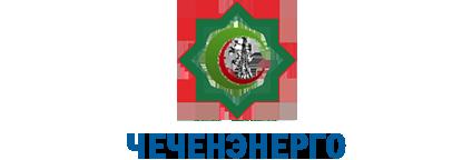 АО «ЧЕЧЕНЭНЕРГО» (ПАО «Россети»)
