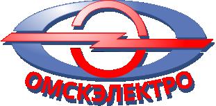АО «Омскэлектро»