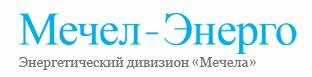 ООО «МЕЧЕЛ-ЭНЕРГО»