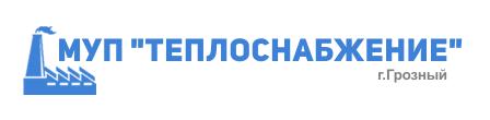 МУП «Теплоснабжение» г. Грозного