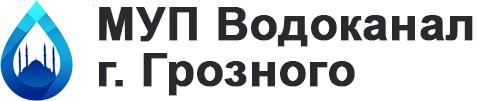 МУП «Водоканал г. Грозного»