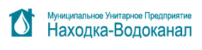 МУП «Находка-Водоканал»