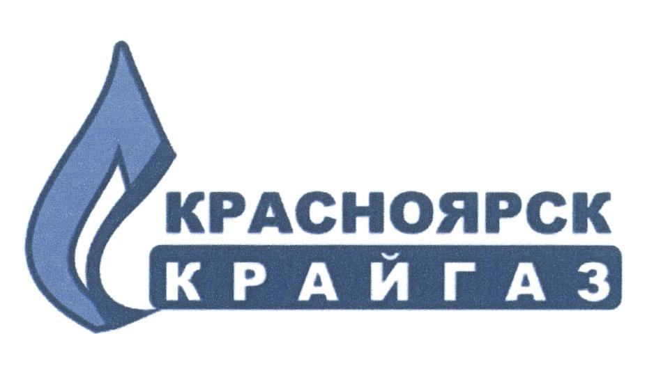 АО «Красноярсккрайгаз»