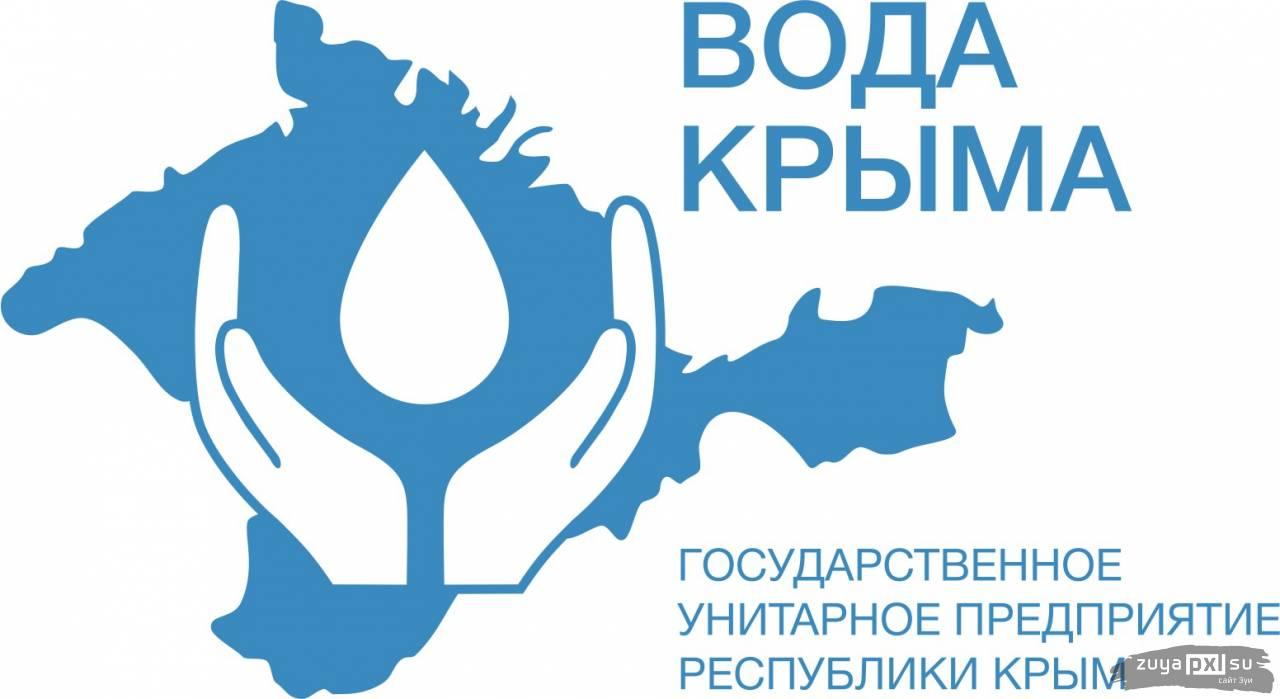 ГУП РК «Вода Крыма»