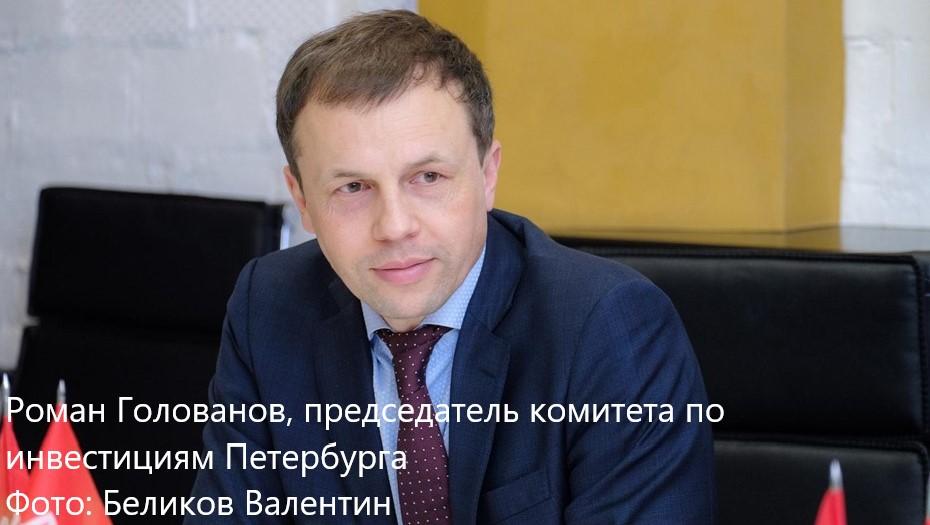 Роман Голованов: Петербург нуждается в инфраструктурных проектах