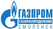 АО «Газпром газораспределение Смоленск»