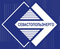 ООО «СЕВАСТОПОЛЬЭНЕРГО»