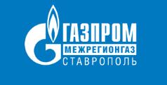 ООО «Газпром межрегионгаз Ставрополь»
