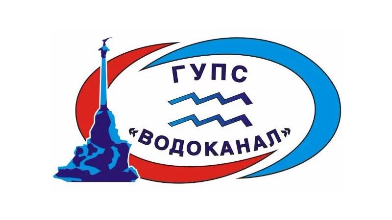ГУПС «Водоканал»