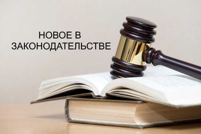 Обзор изменений Российского законодательства в сфере электроэнергетики (29.03.2021 — 04.04.2021)
