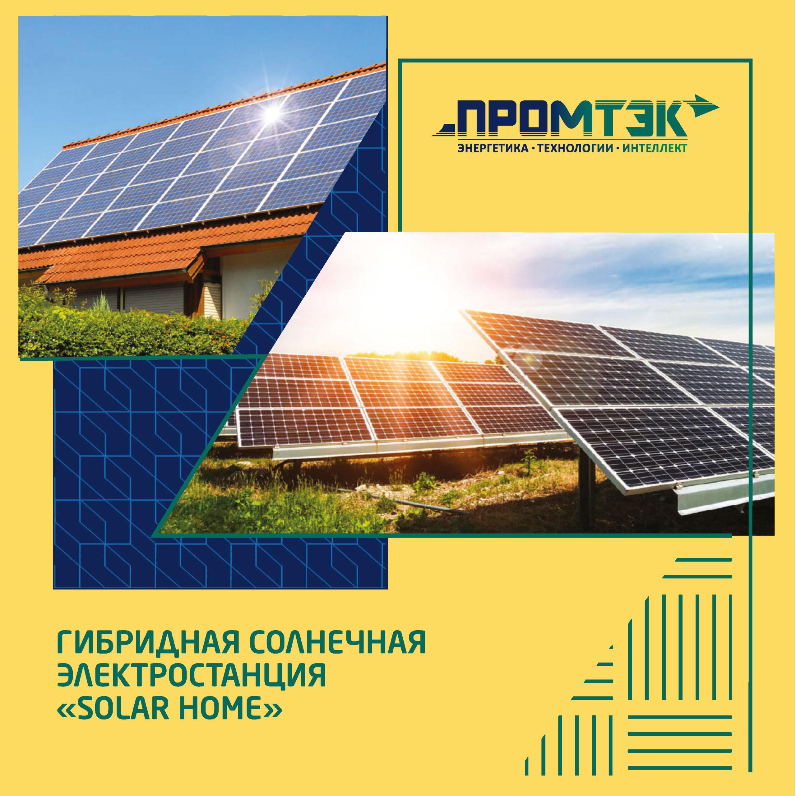 Альтернативное решение электрификации
