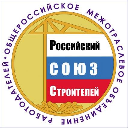Минстрой России и Российский Союз строителей подписали Соглашение о сотрудничестве и взаимодействии