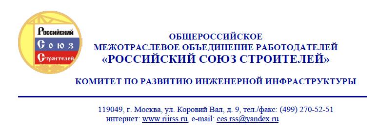 План работы Комитета РСС по развитию инженерной инфраструктуры на 2021 г.