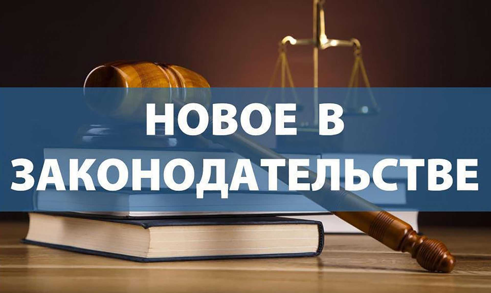 Обзор изменений Российского законодательства в сфере электроэнергетики (19.04.2021 — 25.04.2021)