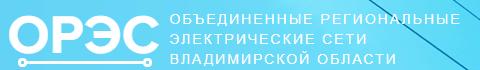 Акционерное общество «Объединенные региональные электрические сети Владимирской области»