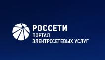 Технологическое присоединение к электрическим сетям ПАО «Россети»