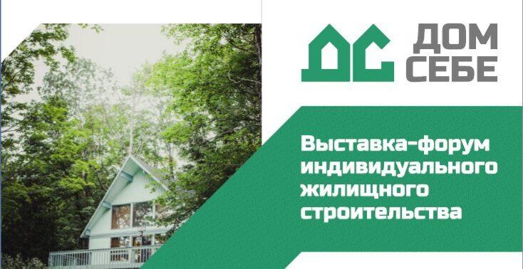 Комитет РСС по развитию инженерной инфраструктуры принял участие в выставке — форуме ИЖС «Дом себе» г. Владимир.